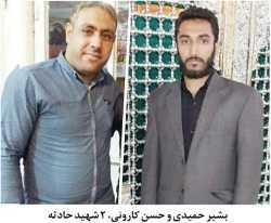 اعدام مرد داعشي در خوزستان / داعشي که دو بسيجي را به شهادت رسانده بود