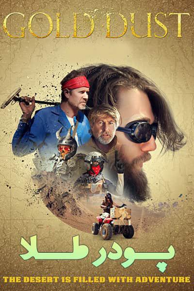 فیلم پودر طلا دوبله فارسی 2020
