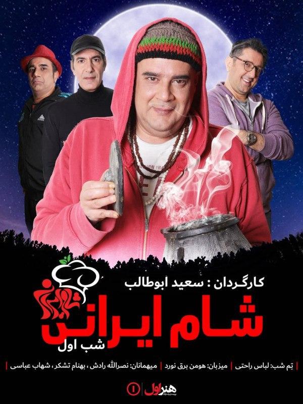 سریال شام ایرانی 34
