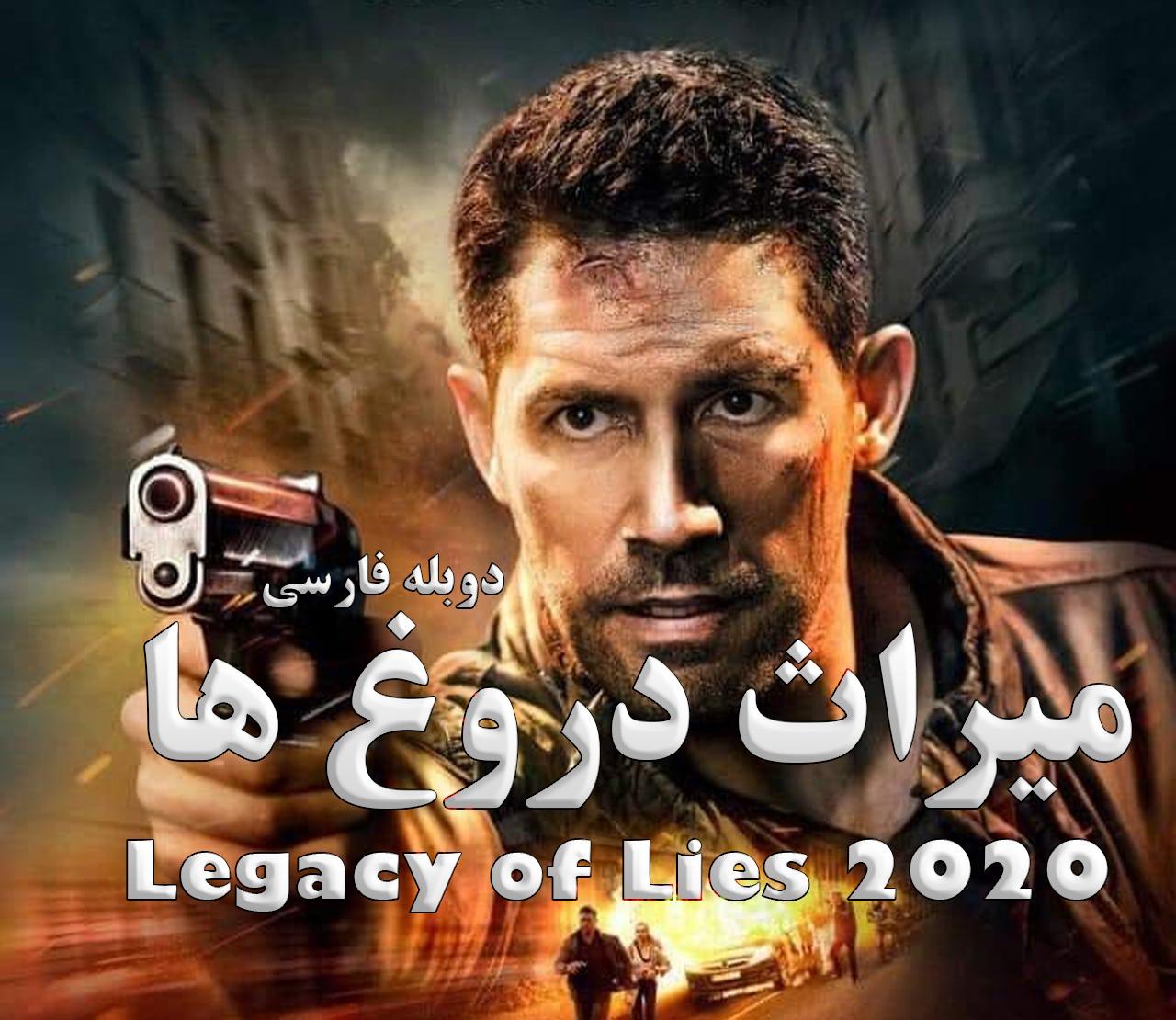 فیلم میراث دروغ Legacy of Lies2020  دوبله فارسی
