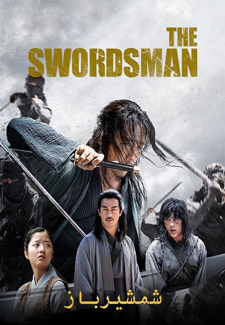 فیلم شمشیرباز دوبله فارسی The Swordsman 2020