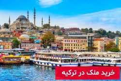 آموزش خريد ملک و گرفتن اقامت در ترکيه