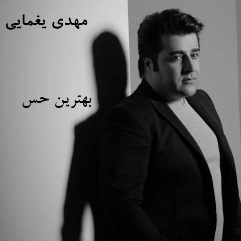نسخه بیکلام آهنگ بهترین حس از مهدی یغمایی