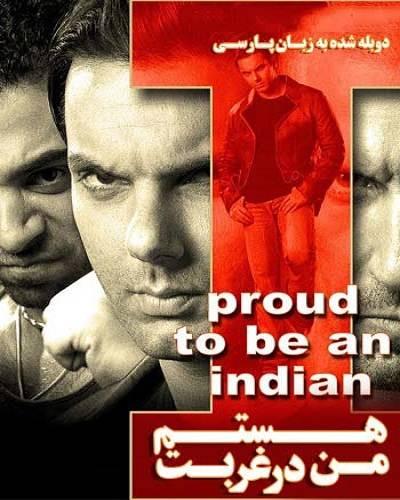 دانلود فیلم هندی من در غربت هستم I Proud to Be an Indian با دوبله فارسی