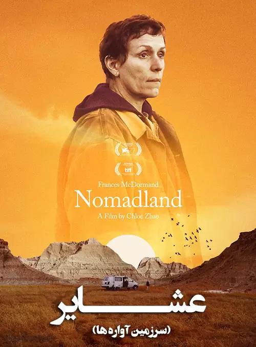 فیلم عشایر دوبله فارسی Nomadland 2020