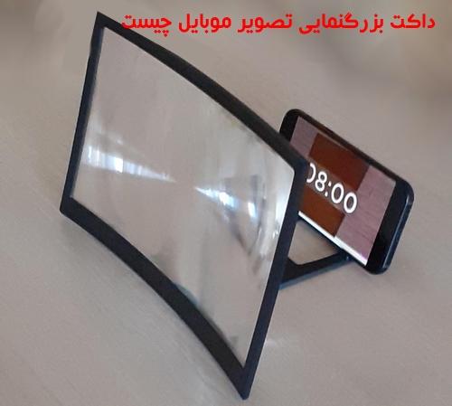 داکت بزرگنمایی تصویر موبایل چیست