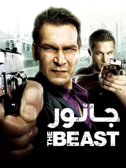 فیلم هیولا دوبله فارسی The Beast 2020