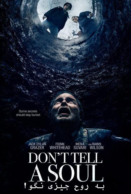 فیلم به روح چیزی نگو! دوبله فارسی Dont Tell a Soul 2020