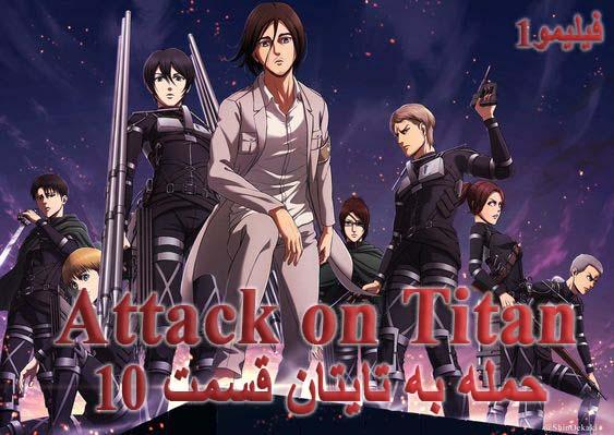 دانلود قسمت 10 فصل 4 حمله به تایتان ها