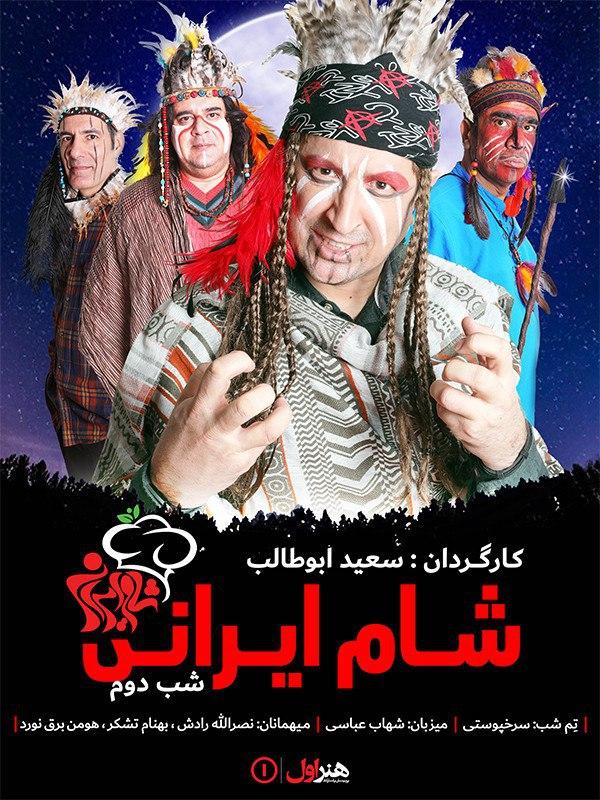 سریال شام ایرانی۳۵
