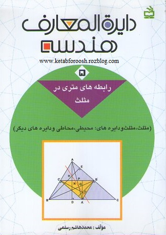 کتاب - دایرة المعارف هندسه - شماره 5 - رابطه های متری در مثلث