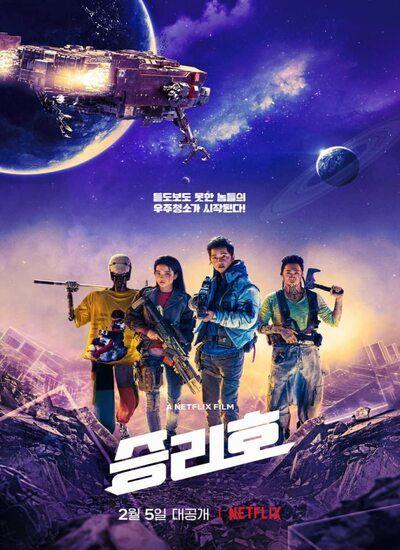دانلود فیلم رفتگران فضایی Space Sweepers 2021 دوبله فارسی