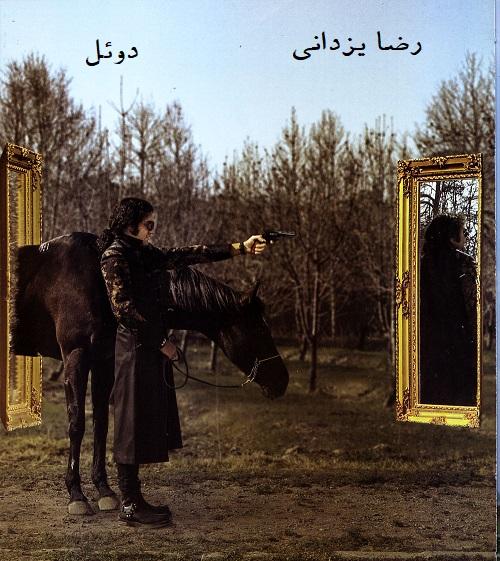 نسخه بیکلام آهنگ دوئل از رضا یزدانی