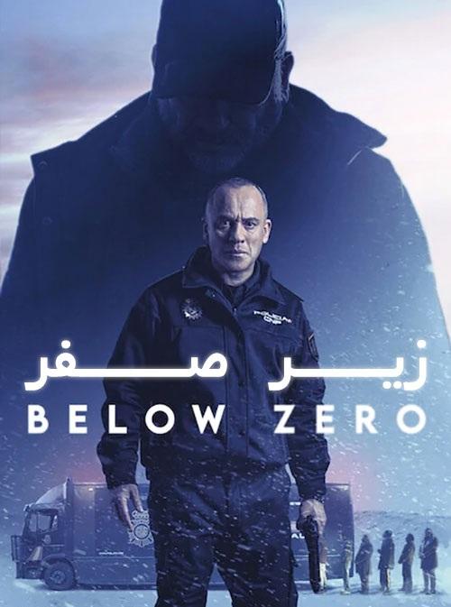 فیلم زیر صفر Bajocero
