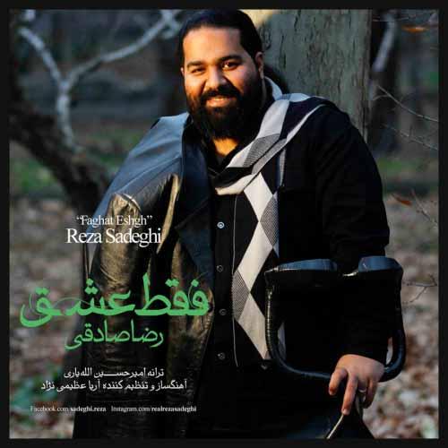 نسخه بیکلام آهنگ فقط عشق از رضا صادقی