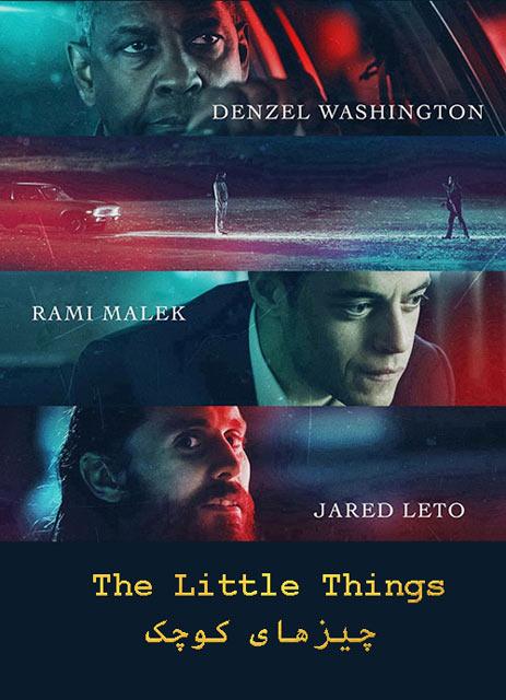 فیلم چیزهای کوچک دوبله فارسی The Little Things 2021