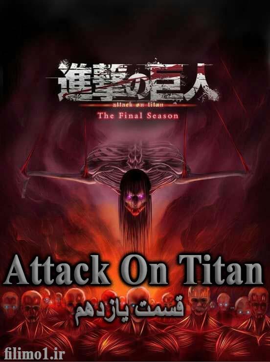 دانلود قسمت 11 فصل 4 حمله به تایتان ها