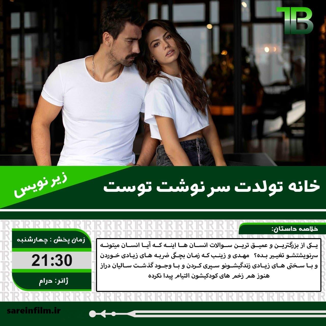 دانلود سریال ترکی خانه تو تقدیر توست 43 پایان سریال