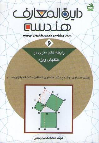 کتاب - دایرة المعارف هندسه - شماره 6 - رابطه های متری در مثلث های ویژه