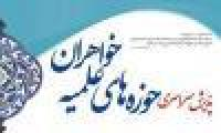 ثبت نام حوزه علمیه خواهران 1400