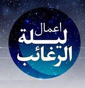 اعمال شب لیله الرغائب+ثواب