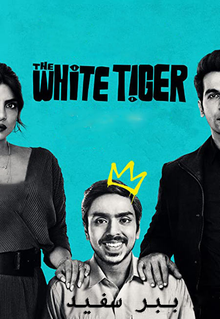 فیلم ببر سفید دوبله فارسی The White Tiger 2021