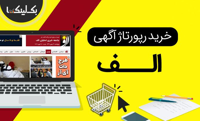 خرید رپورتاژ آگهی الف alef.ir