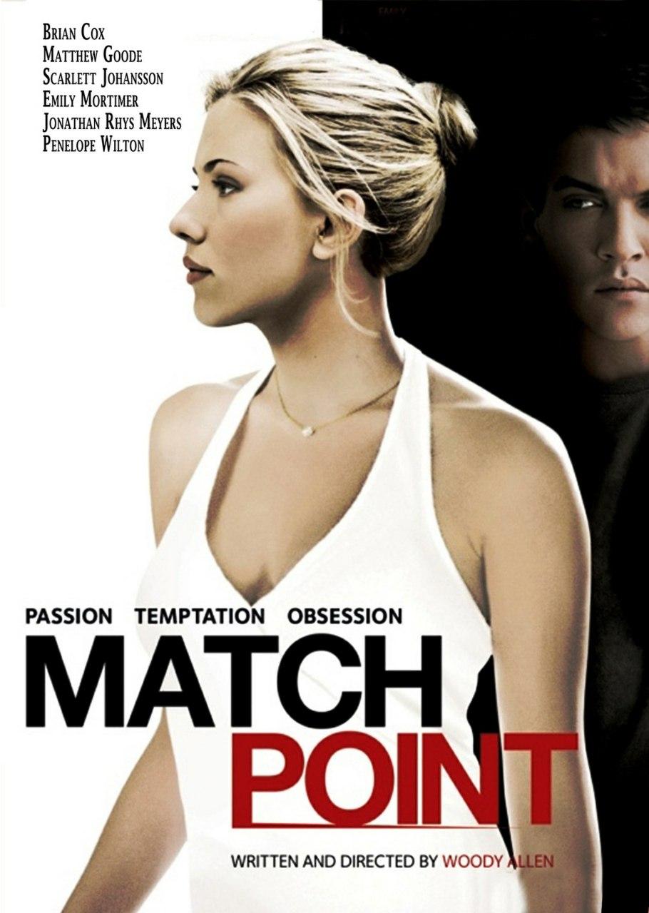 امتیاز نهایی | Match Point 2005