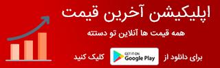 دانلود اپلیکیشن قیمت آنلاین