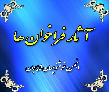 تصاویر منتشر شده در جلسه نقد و بررسی 28 خرداد انجمن خوشنویسان لاهیجان