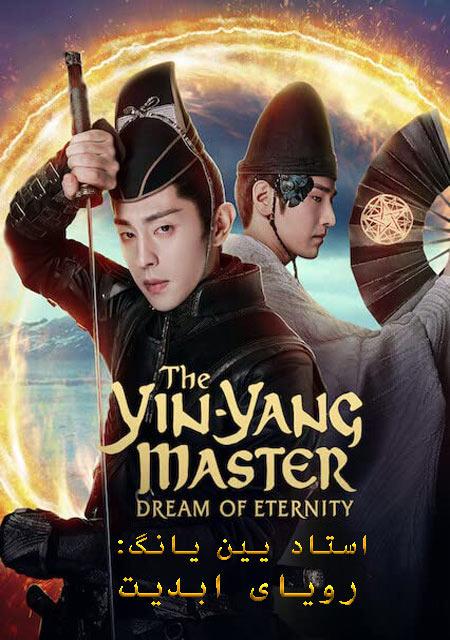 فیلم استاد یین یانگ: رویای ابدیت دوبله فارسی The Yin-Yang Master: Dream of Eternity 2020