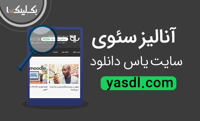 https://rozup.ir/view/3303437/YasDl%20-%20Backlinka-IR%20(2).jpg