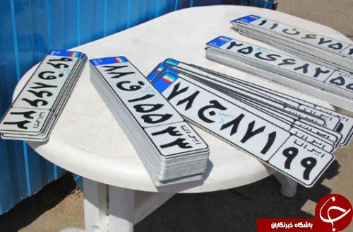 سایت نوبت دهی اینترنتی تعویض پلاک خودرو nobatdehi.epolice.ir