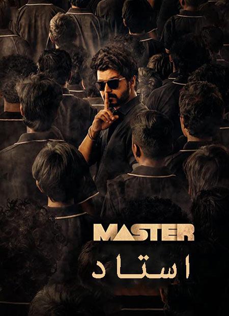 فیلم استاد دوبله فارسی Master 2021