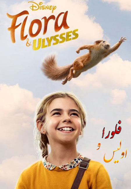 فیلم فلورا و اولیس دوبله فارسی Flora & Ulysses 2021