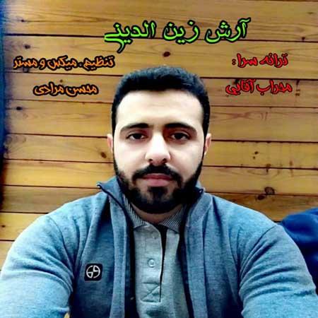 دانلود آهنگ جدید آرش زین الدینی بنام جدایی