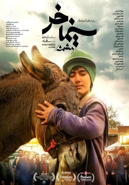 دانلود فیلم ایرانی سینما خر (مشمشه)