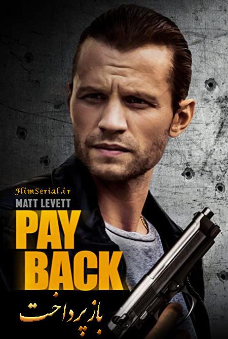 فیلم بازپرداخت دوبله فارسی Payback 2021