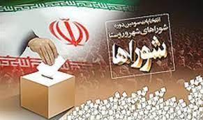 شیوه ثبت نام در انتخابات شوراهای اسلامی شهر اعلام شد
