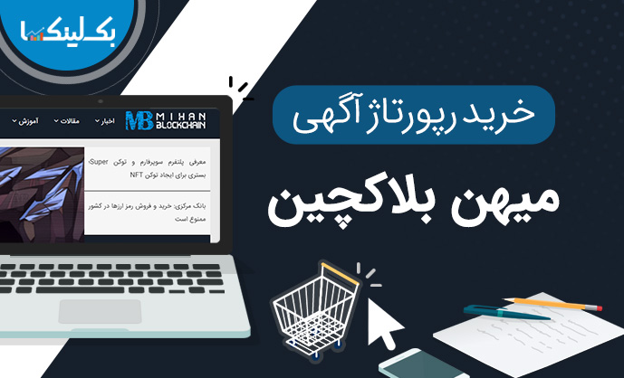 خرید رپورتاژ آگهی میهن بلاکچین mihanblockchain.com