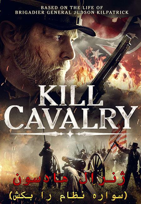 فیلم ژنرال هادسون دوبله فارسی Kill Cavalry 2021