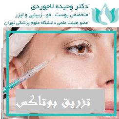 مرکز تزریق بوتاکس در سعادت اباد توسط دکتر لاجوری متخصص پوست مو زیبایی