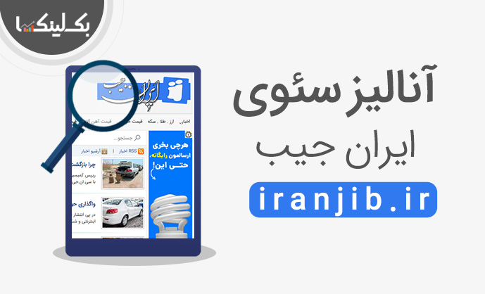 https://rozup.ir/view/3310047/iranjib%20-%20Backlinka-Ir%20(2).jpg