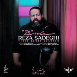 دانلود ترانه يکيو دوست داشتم با صداي رضا صادقي