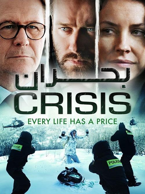 فیلم بحران Crisis