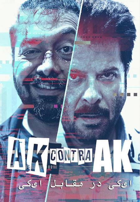 فیلم ایکی در مقابل ایکی دوبله فارسی AK vs AK 2020