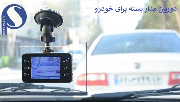 قیمت و انواع دوربین مدار بسته برای خودرو