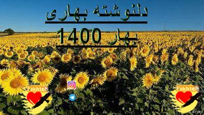 دلنوشته بهار نزدیک است اینبار بهار 1400