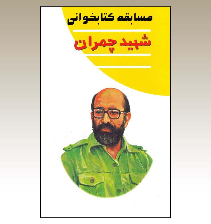 مسابقه کتابخوانی دکتر چمران