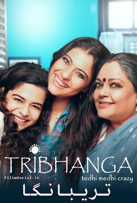 فیلم تریبانگا دوبله فارسی Tribhanga 2021